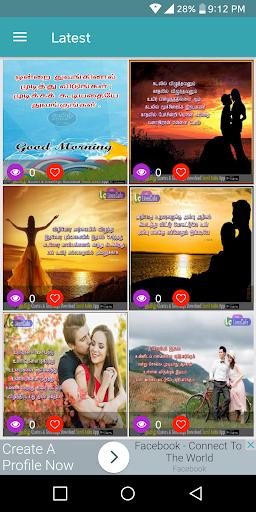 Tamil Adda - Tamil Quotes Greetings 2.0 screenshots 1