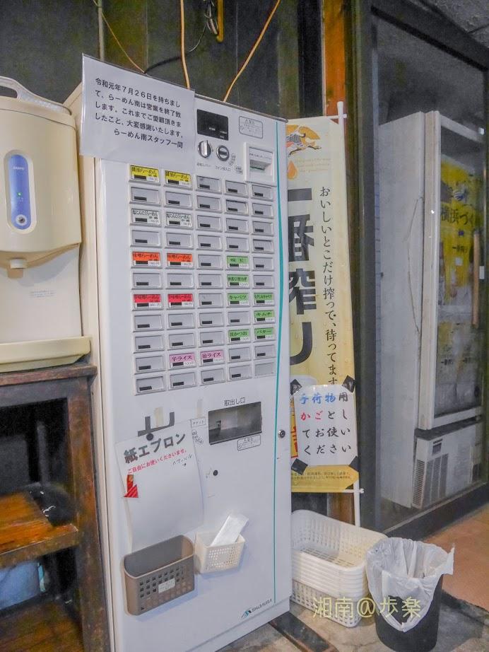 2019/7/26 らーめん南 閉店のお知らせ