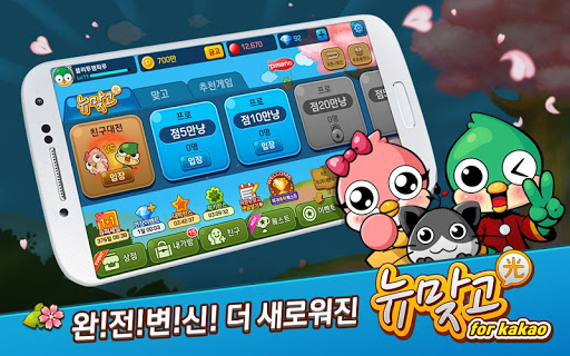 Pmang Gostop for kakao  screenshots EasyGameCheats.pro 1
