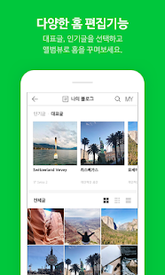App 네이버 블로그 - Naver Blog APK for Windows Phone