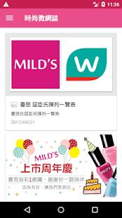 MILD'S曼思-時尚健康美妝 - náhled