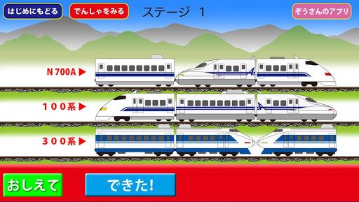 【新幹線パズル】しんかんせんれんけつパズル【電車】