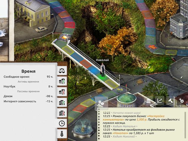 Тренажер Время-Деньги Screenshot