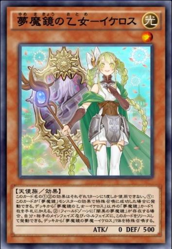 夢魔鏡の乙女イケロス