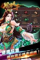 Screenshot of 風雲天下 - 計謀!策略!真三國