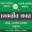 সকল চাকরীর আপডেট খবর - All Official Jobs Website apk