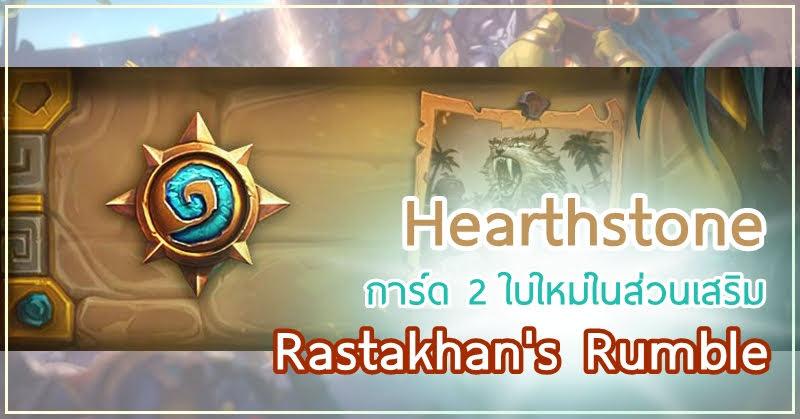 2 การ์ดใหม่ใน Rastakhan's Rumble