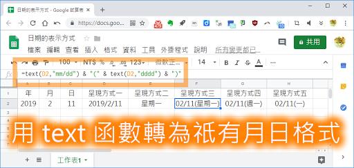 利用 text 函數將日期轉為祇有月日格式