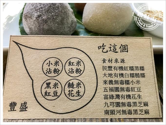 白羊道柴燒麻糬