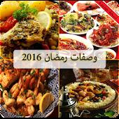 وصفات رمضان 2016