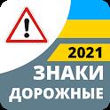 Дорожные знаки 2021 Украина icon