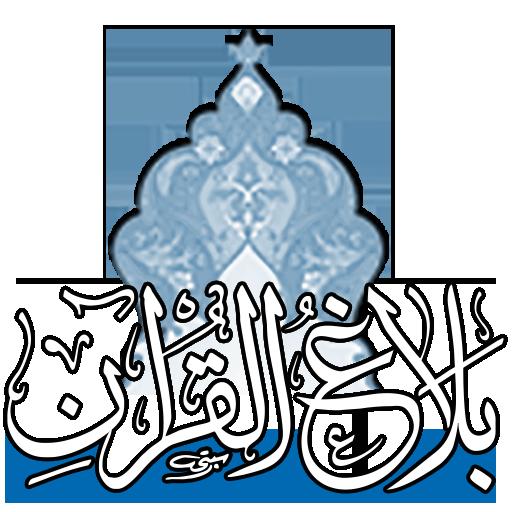 Quran Urdu Tarjuma aor Tafseer