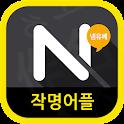 작명 어플 넴유베: 이름짓기 이름풀이 개명 icon