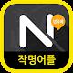 작명 어플 넴유베: 이름짓기, 이름풀이, 개명, 넴유베 도장 (app)