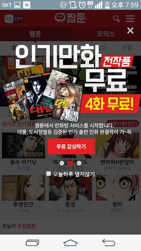 짬툰 무료웹툰만화