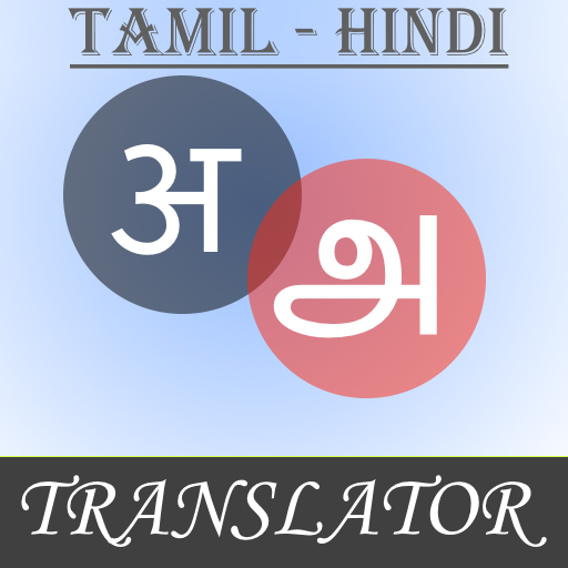 Tamil-Hindi Translator - Google Play पर ऐप्लिकेशन