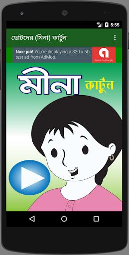 ছোটদের কার্টুন(মিঠু-মিনা-রাজু) 1.6 screenshots 1