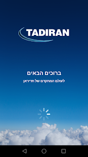 Tadiran Connect*- screenshot thumbnail