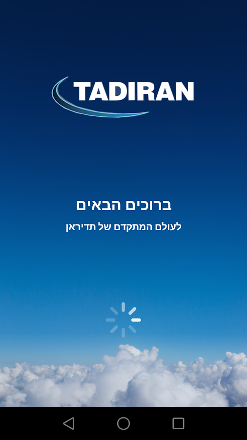 Tadiran Connect*- screenshot
