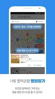 똑닥 - 전국민 병원찾기 앱 screenshot 01