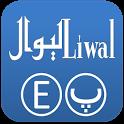 Liwal Pashto Dictionary icon