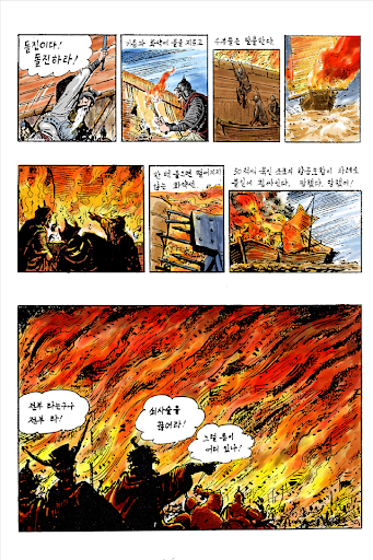 고우영 삼국지