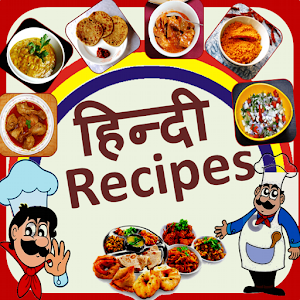 Hindi recipes android apps on google play hindi recipes forumfinder Choice Image