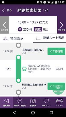乗換検索 歩くまち京都アプリ「バス・鉄道の達人」のおすすめ画像3