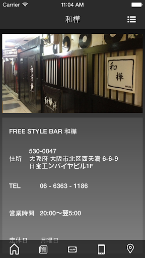 FREESTYLEBAR和樺