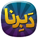 Download دبرنا For PC Windows and Mac