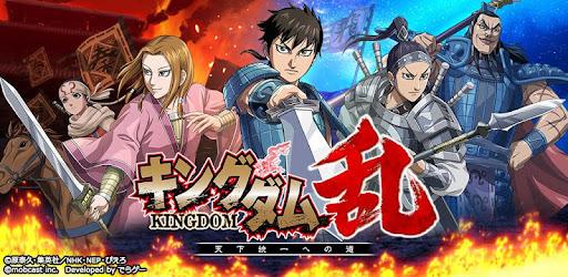 キングダム 乱 -天下統一への道- game (apk) free download for Android/PC/Windows screenshot