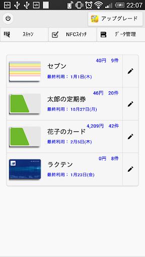 Suicauff06PASMOu30eau30fcu30c0u30fc 5.9 screenshots 1