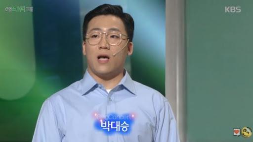 park dae seung gagman kbs 1