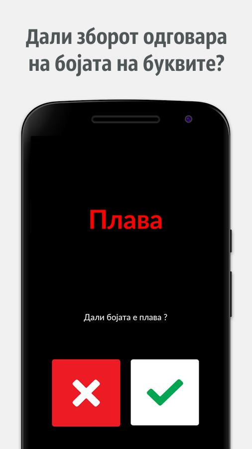 Скриншот КОЈА БОЈА - KOJA BOJA