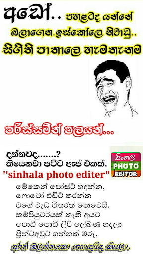 Photo Editor Sinhala 4.47 Screenshots 7