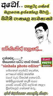 Photo Editor Sinhala 7