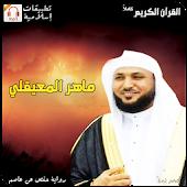 القرآن كامل - ماهر المعيقليMp3