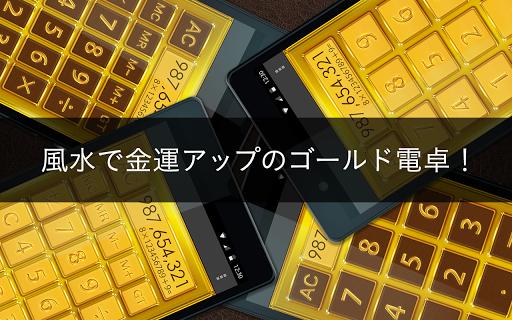 風水で金運がアップする「金の電卓」
