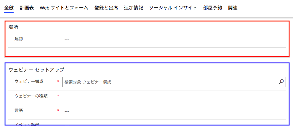 オンサイトとウェビナーの登録