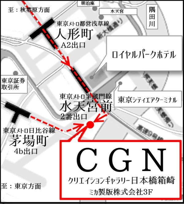 Photo: 東京 CGN