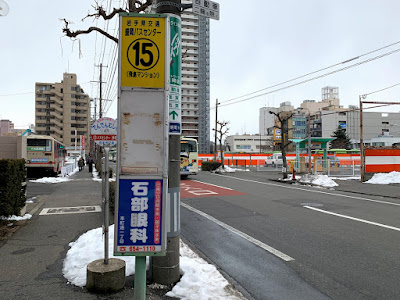 盛岡バスセンター(神明町)バス停(右まわり)