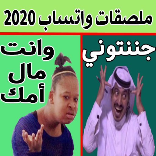 ملصقات واتساب عربية مضحكة 2020 Wastickerapps Google Play