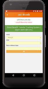 U.P. Pardarshi Kisan App 8