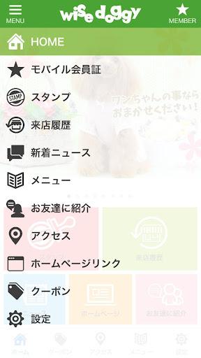 免費下載生活APP|ペットサロン「ワイズドギー」 公式アプリ app開箱文|APP開箱王