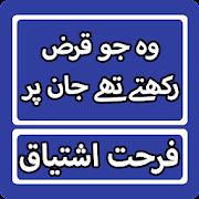 Woh Jo Qarz Rakhte The Jan Par By Farhat Ishtiaq