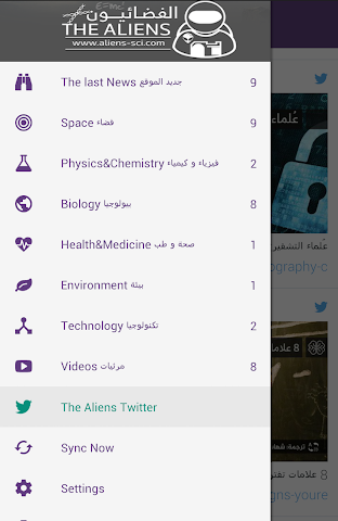 android الفضائيون The Aliens Screenshot 0