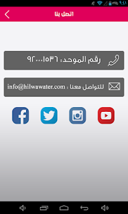 ‫مياه حلوه‬‎- screenshot thumbnail