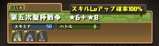 Fate-スキルレベルアップ