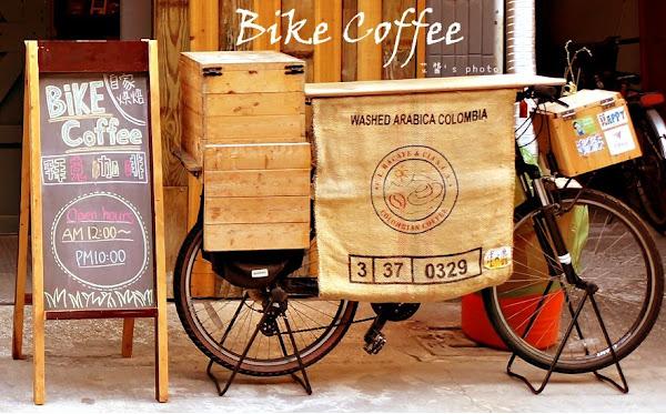 咖啡出走!?Bike Coffee 騎著Bike穿梭全台的偉大夢想~拜克咖啡。