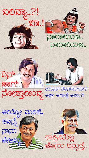 Kannada Stickers - WAStickerApps 4.9 screenshots 2